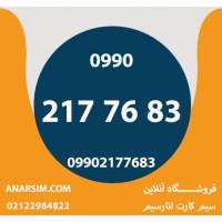 09902177683