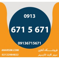 09136715671