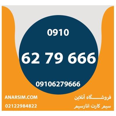 09126279666