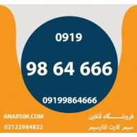 09199864666