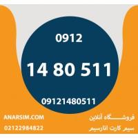 09121480511