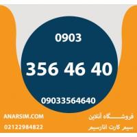 09033564640