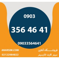 09033564641