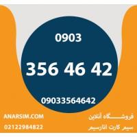 09033564642