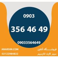 09033564649