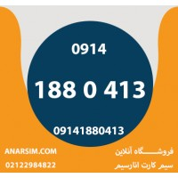 09141880413