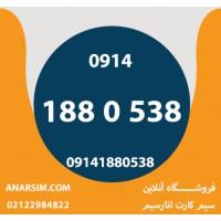 09141880538
