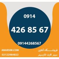 09144268567
