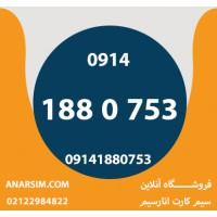 09141880753