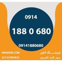 09141880680