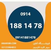 09141881478