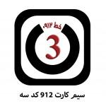 سیم کارت 912 کد 3