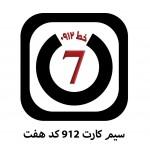 سیم کارت 912 کد 7