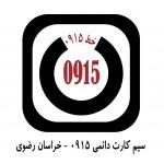 دائمی 0915 - خراسان رضوی