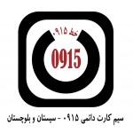دائمی 0915 - سیستان و بلوچستان