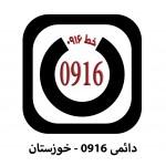 0916 دائمی خوزستان