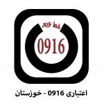 0916 اعتباری خوزستان