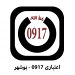 0917 اعتباری بوشهر