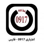 0917 اعتباری فارس