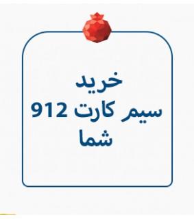 خرید سیم کارت 912 شما